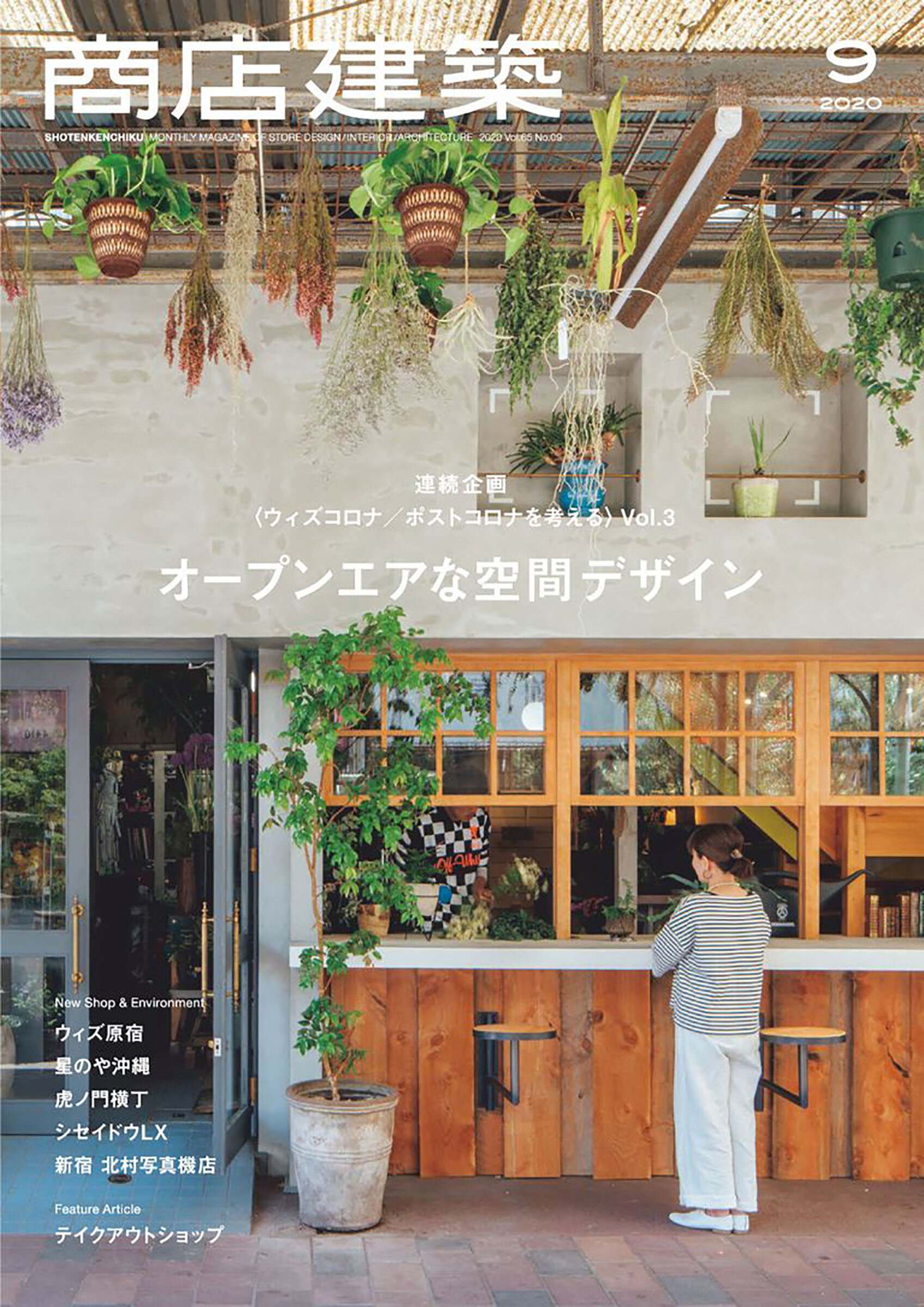 shotenkenchiku_9.jpg