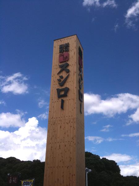 sushirou_01.jpg